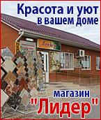Магазин Лидер