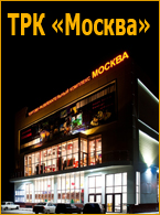 ТРК МОСКВА