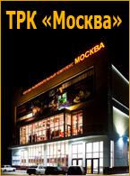 ТРК МОСКВА